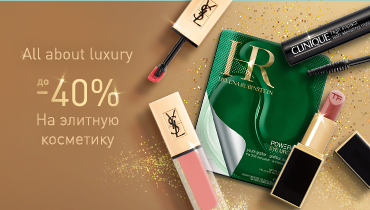 All about luxury Скидки до -40% на элитную косметику