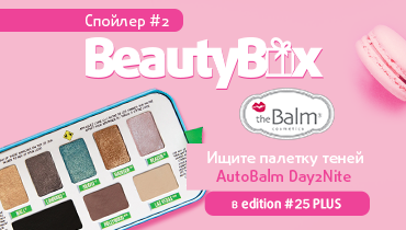BeautyBox «So sweet!»
