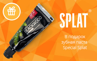 Зубная паста Special Splat Blackwood в подарок!
