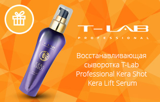Восстанавливающая сыворотка T-Lab Professional Kera Shot Kera Lift Serum в подарок