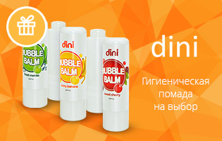 Гигиеническая помада Dini Bubble Balm в подарок на выбор