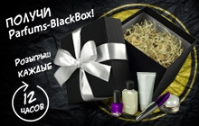 Розыгрыш PARFUMS BlackBox